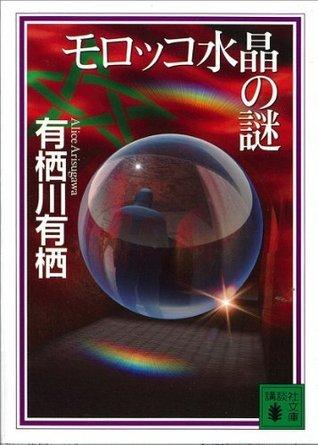 モロッコ水晶の謎  by  Alice Arisugawa
