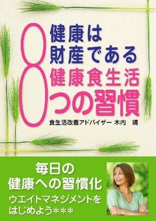 kenkouhazaisandearukenkoushokuseikatu8tunoshukan  by  kiuchi yasushi