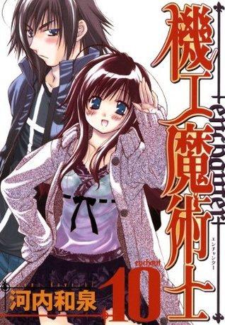 機工魔術士-enchanter-10巻 (デジタル版ガンガンウイングコミックス) 河内和泉