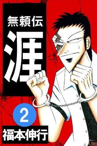 無頼伝 涯 2 (highstone comic)  by  福本伸行
