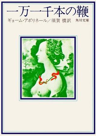 一万一千本の鞭 (角川文庫)  by  ギョーム・アポリネール