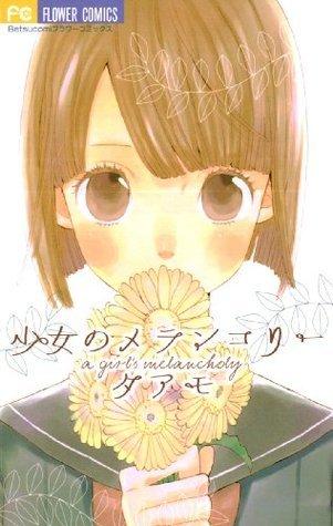 少女のメランコリー (フラワーコミックス)  by  Taamo