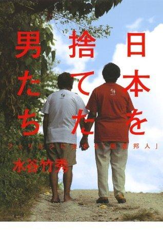日本を捨てた男たち フィリピンに生きる「困窮邦人」 (集英社学芸単行本) 水谷竹秀