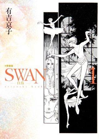 SWAN 愛蔵版 1  by  有吉 京子