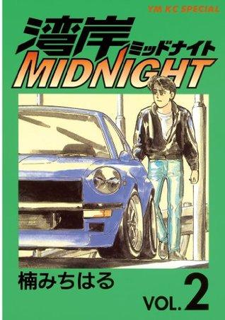 湾岸MIDNIGHT(2) (ヤンマガKCスペシャル (444)) (Japanese Edition) 楠みちはる