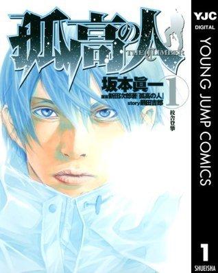 孤高の人 1 (ヤングジャンプコミックスDIGITAL) Shinichi Sakamoto