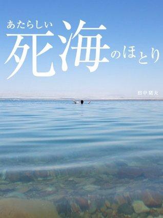 New shores of the Dead Sea JAPANESE Edition Inoo Tanaka
