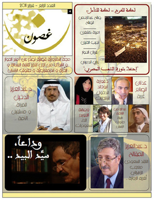غصون أحمد العلي