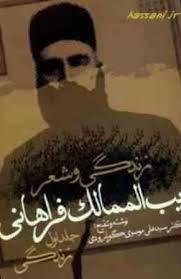 زندگی و شعر ادیب الممالک فراهانی / 2 جلدی  by  سید علی موسوی گرمارودی