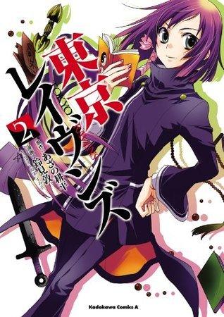東京レイヴンズ(2) (角川コミックス・エース) (Japanese Edition) あざの 耕平