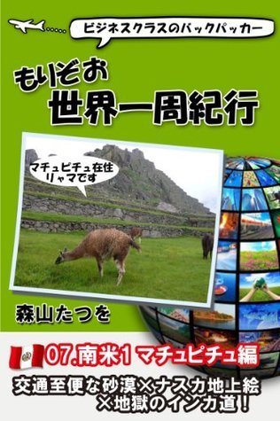 MORIZO WORLD TOUR LATIN AMERICA 01  by  Tatsuwo Moriyama