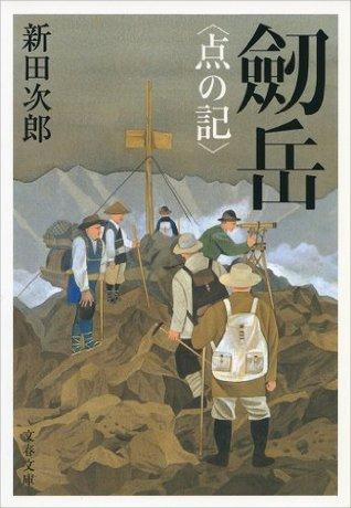 劒岳〈点の記〉 (文春文庫 (に1-34)) (Japanese Edition) 新田 次郎