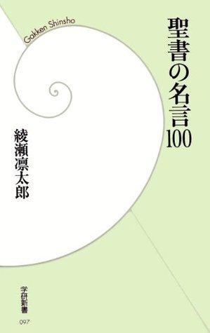 聖書の名言100 (学研新書)  by  綾瀬凛太郎