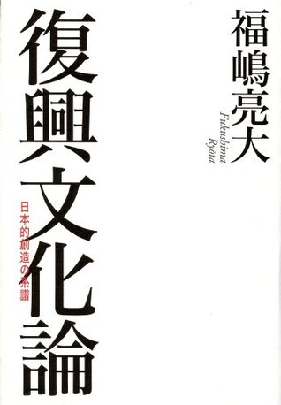 復興文化論 福嶋亮大