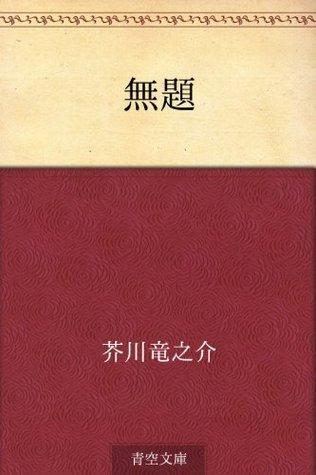 Mudai  by  Ryūnosuke Akutagawa