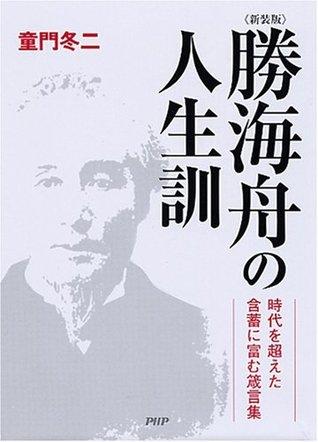 [新装版]勝海舟の人生訓 童門 冬二