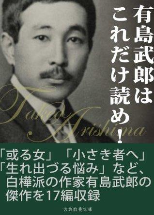 ArishimaTakeohakoredakeyome Arishima Takeo
