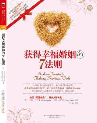 获得幸福婚姻的7法则 (湛庐文化•心视界)  by  约翰•戈特曼(John Gottman)
