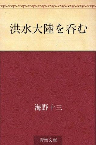 Kozui tairiku o nomu Juza Unno