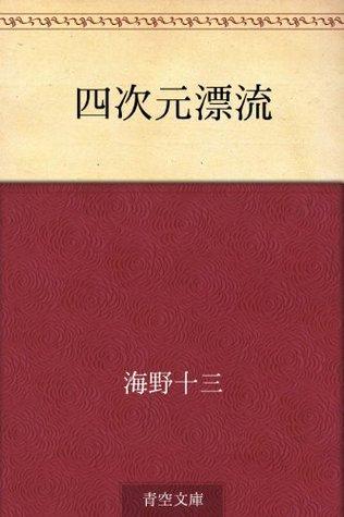 Yojigen hyoryu Juza Unno
