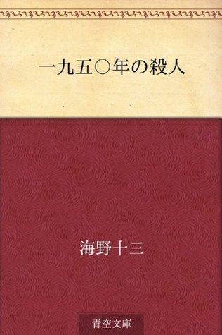 Sen kyuhyaku gojunen no satsujin Juza Unno