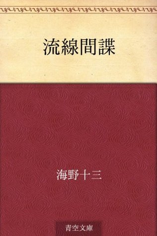 Ryusen supai  by  Juza Unno