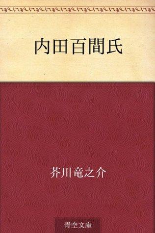 Uchida Hyakken shi  by  Ryūnosuke Akutagawa