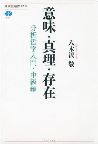 意味・真理・存在 分析哲学入門・中級編 (講談社選書メチエ)  by  八木沢敬