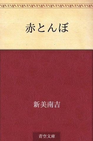 Akatonbo  by  Nankichi Nimi