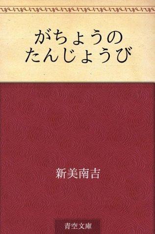 Gacho no Tanjobi  by  Nankichi Nimi