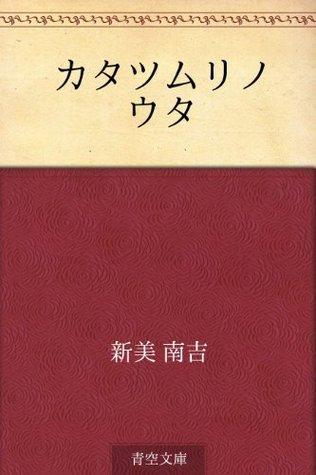 Katatsumurino uta Nankichi Nimi