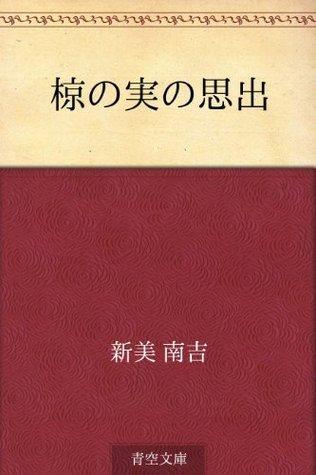 Muku no mi no omoide  by  Nankichi Nimi