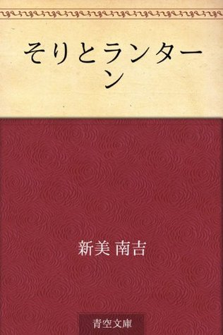 Sori to rantan  by  Nankichi Nimi
