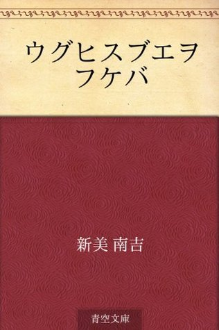Uguisubueo fukeba  by  Nankichi Nimi