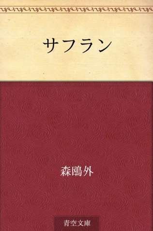 Safuran Ōgai Mori