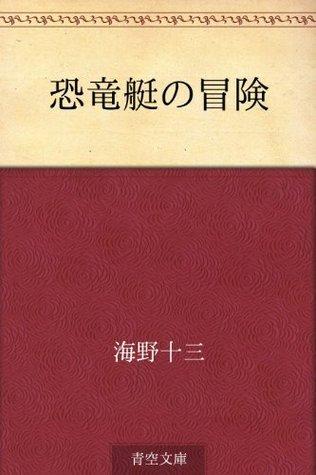 Kyoryutei no boken  by  Juza Unno