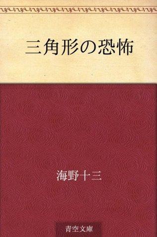 Sankakukei no kyofu  by  Juza Unno