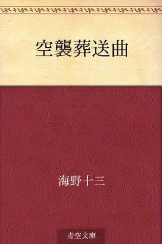 Kushu sosokyoku  by  Juza Unno