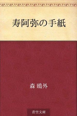 Juami no tegami Ōgai Mori