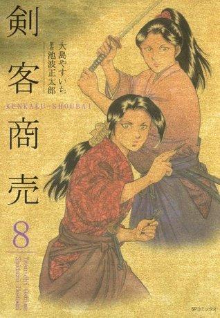 剣客商売 8巻  by  大島やすいち
