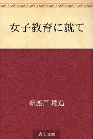 Joshi kyoiku ni tsuite  by  Inazo Nitobe