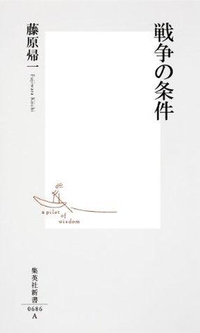 戦争の条件 (集英社新書) 藤原帰一