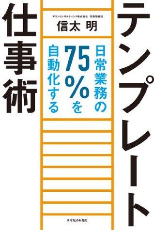 テンプレート仕事術_日常業務の75%を自動化する  by  信太 明