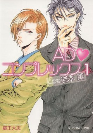ADコンプレックス1 [AD Complex 1]  by  岩本 薫