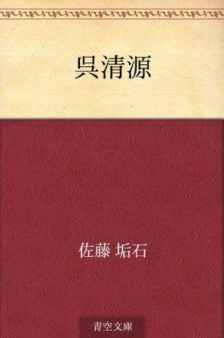 Goseigen  by  Koseki Sato