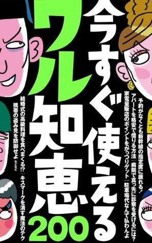 Imasugutsukaeruwarudienihyaku (adventure books zatsugaku series) (Japanese Edition)  by  Hayato Takeda