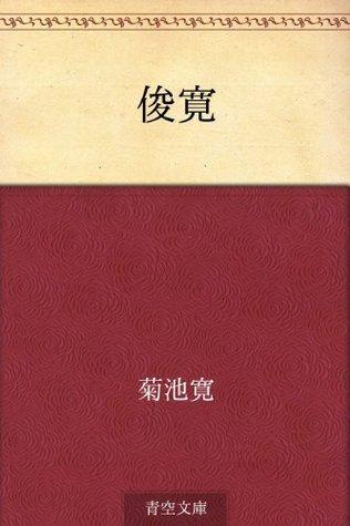 Shunkan  by  Kan Kikuchi