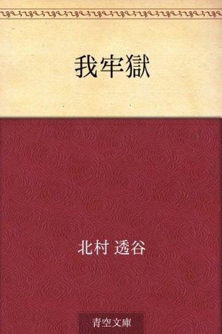 Waga rogoku Tokoku Kitamura