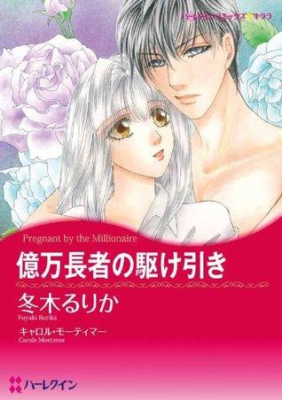 億万長者の駆け引き (ハーレクインコミックス)  by  冬木 るりか