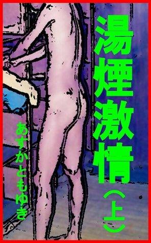 Yukemuri Gekijyo Jyo  by  TOMOYUKI ASUKA